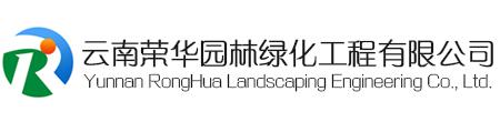 云南荣华园林绿化工程有限公司